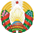 Герб Республики Беларусь