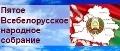 5-ты ўсебеларускі народны сход