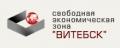 СЭЗ Витебск
