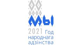 2021 - й - Год народного единства
