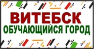 «Витебск - обучающийся город»