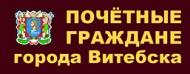 Почётные граждане города Витебска