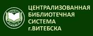 Центральная библиотечная система