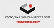 """Свободная экономическая зона """"Витебск"""""""