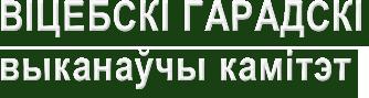 Віцебскі гарадскі выканаўчы камітэт