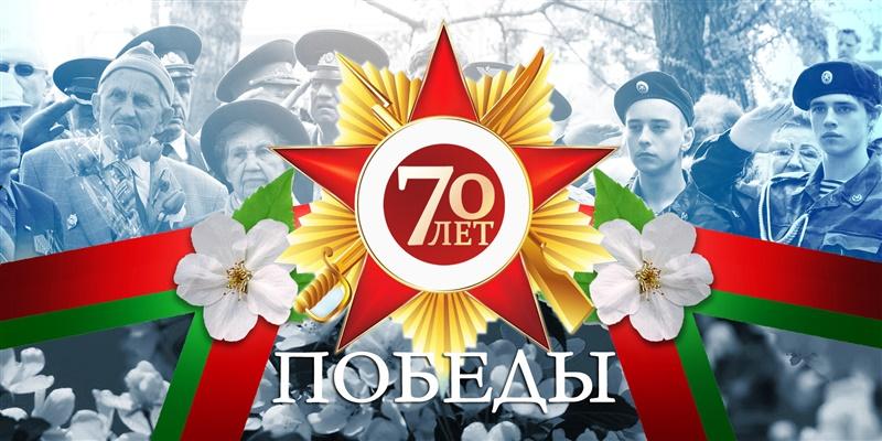 75-летие освобождение Беларуси