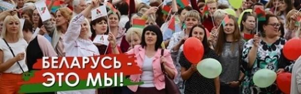 Беларусь это мы!