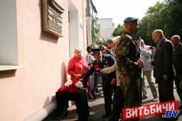 Мемориальная доска Герою Советского Союза Григорию Богомазову открыта на улице Чехова в Витебске