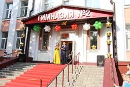 1 сентября состоялось торжественное открытие обновленного здания ГУО «Гимназия № 2 г.Витебска».