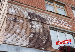 Витебской средней школе № 45 присвоили имя Героя Советского Союза Василия Маргелова