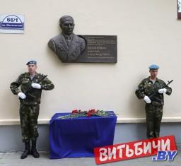 Мемориальную доску легендарному партизанскому комбригу Николаю Сакмаркину открыли в Витебске