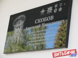 Мемориальная доска, посвященная воину-интернационалисту Анатолию Скобову, установлена на здании Витебского государственного технического колледжа