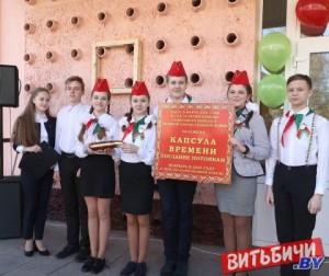 Пионеры и члены БРСМ витебской средней школы № 33 заложили капсулу времени