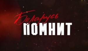 Беларусь помнит!
