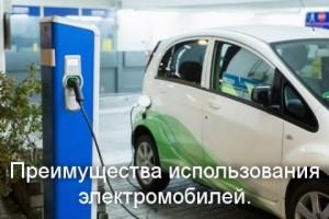 Будущее электромобилей в Беларуси. Поддержка государства