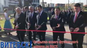 В Витебске открылся воздухоопорный футбольный манеж