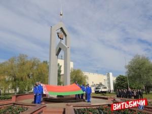 День Государственного герба Республики  Беларусь и Государственного флага Республики Беларусь в Витебске